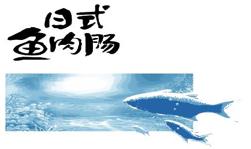 日式鱼肉肠