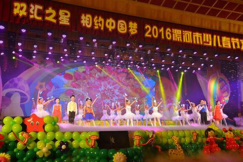 """相约中国梦""""2016漯河市少儿"""