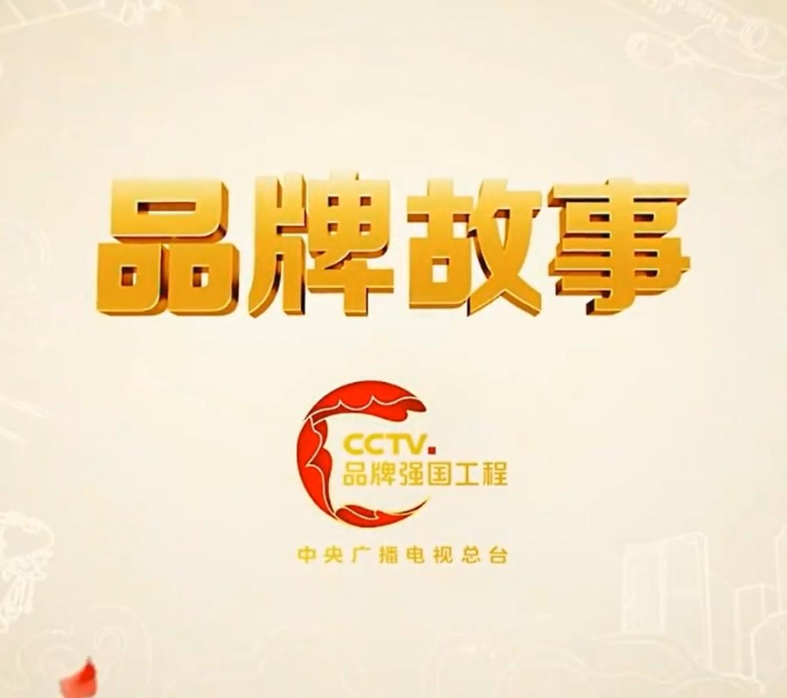 CCTV品牌强国工程千赢国际安卓手机下载品牌故事